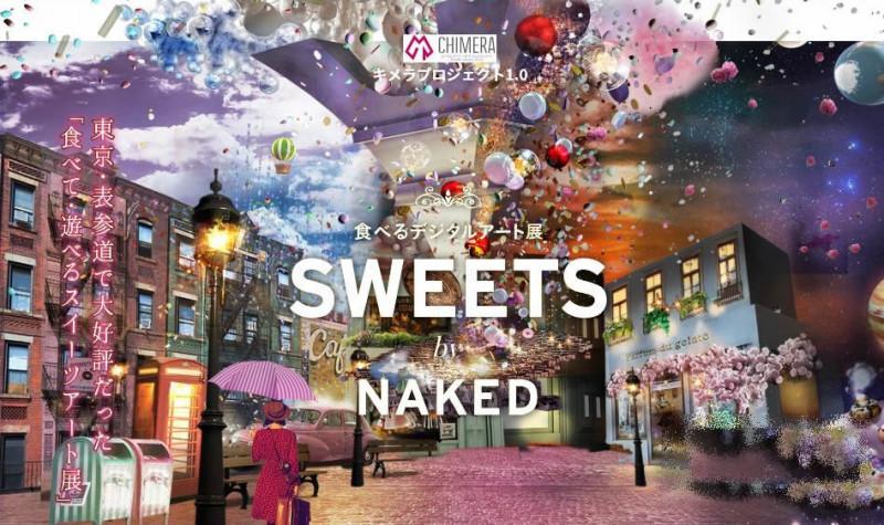 クリエイティブ集団NAKEDが贈るSWEETS by NAKED 東京・表参道で話題のイベントが多治見にやってきます。2017年4月28日(金)から2017年9月3日(日・祝)まで多治見駅北 TREE by NAKEDにて開催