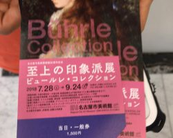 名古屋市美術館 至上の印象派展 ビュールレ・コレクション