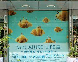 名古屋で開催中の、MINIATURE LIFE展 ~田中達也 見立ての世界~