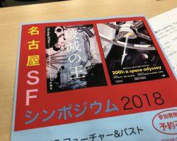 名古屋SFシンポジウム