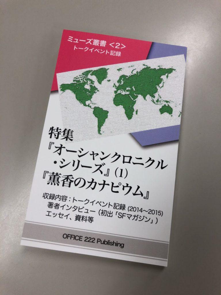 上田早夕里さん著書
