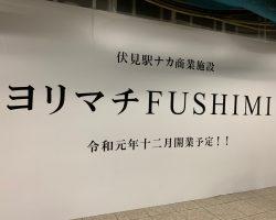 伏見駅の駅ナカ商業施設「ヨリマチFUSHIMI」